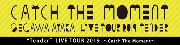 """Tender"" LIVE TOUR 2019"