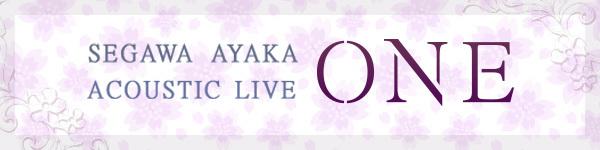 Segawa Ayaka Acoustic Live ~ONE~